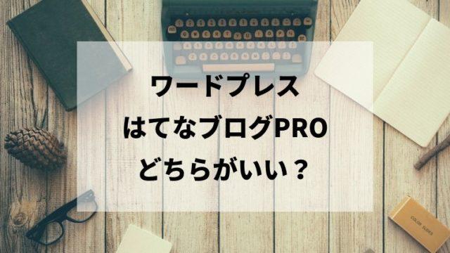 ワードプレス か はてなブログPROか?