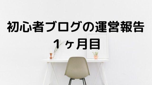 初心者ブログの運営報告・1ヶ月目
