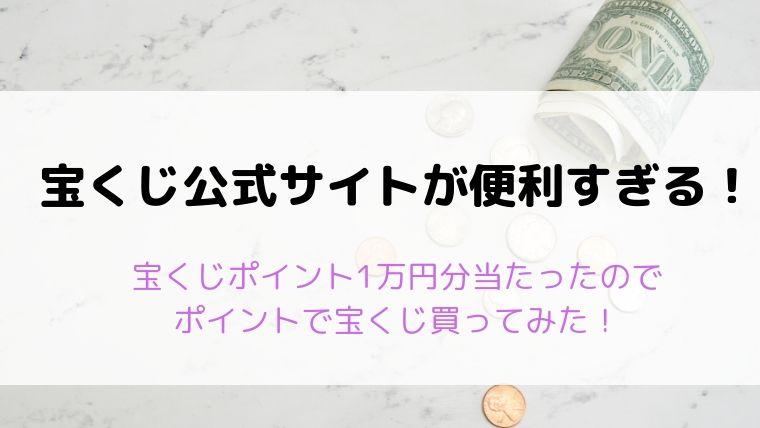 宝くじの購入は、宝くじ公式サイトからネット購入が便利