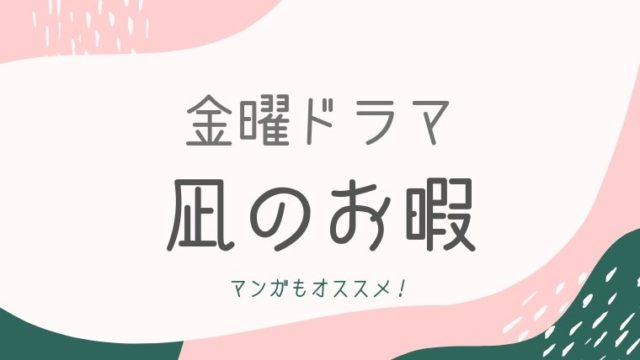 金曜ドラマ 凪のお暇