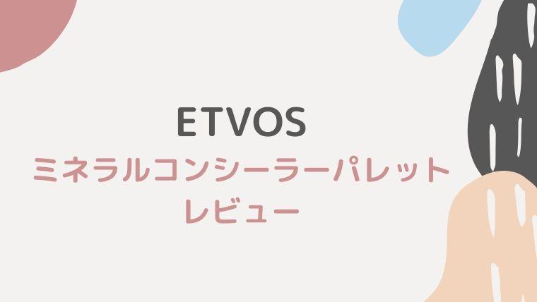 ETVOS-ミネラルコンシーラーパレット-レビュー