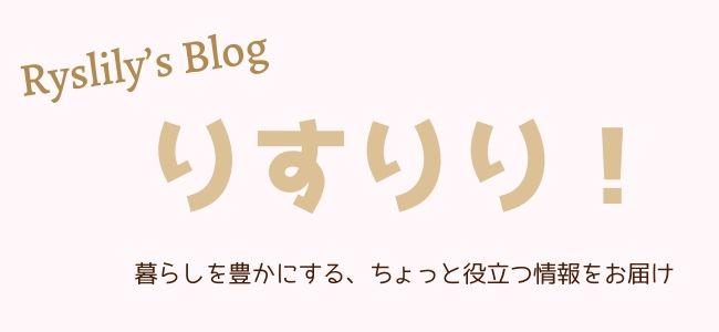 Ryslily's Blog・りすりり!
